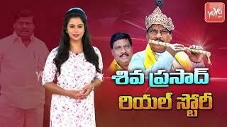 Siva Prasad Biography | Family | Telugu Movies | Unknown Facts | Chittoor MP Siva Prasad | YOYO TV