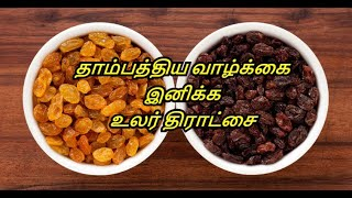 Benefits Of Raisins in Tamil | Uses Of Dry Grapes - Liver Health Food | Healthy Life - Tamil.