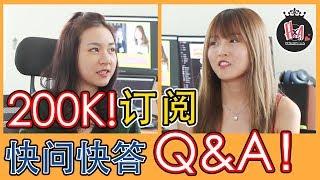 【200k订阅】快问快答Q&A来了!! 她们都恋爱了!? thumbnail