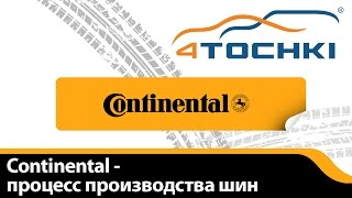Continental - процесс производства шин - 4 точки. Шины и диски 4точки - Wheels & Tyres 4tochki(Компания Continental представила видеоролик наглядно демонстрирующий процесс производства своих шин. Летние..., 2014-03-05T13:25:23.000Z)
