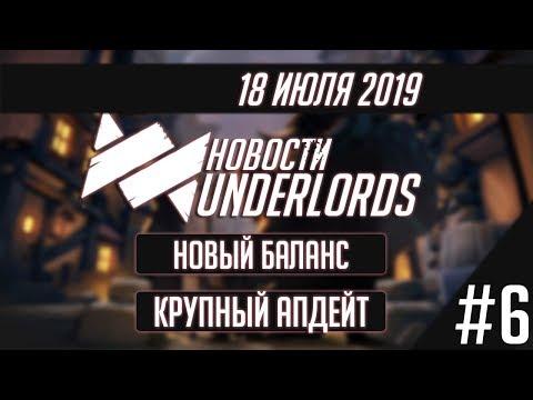 видео: Новости dota underlords #6: Глобальный Апдейт