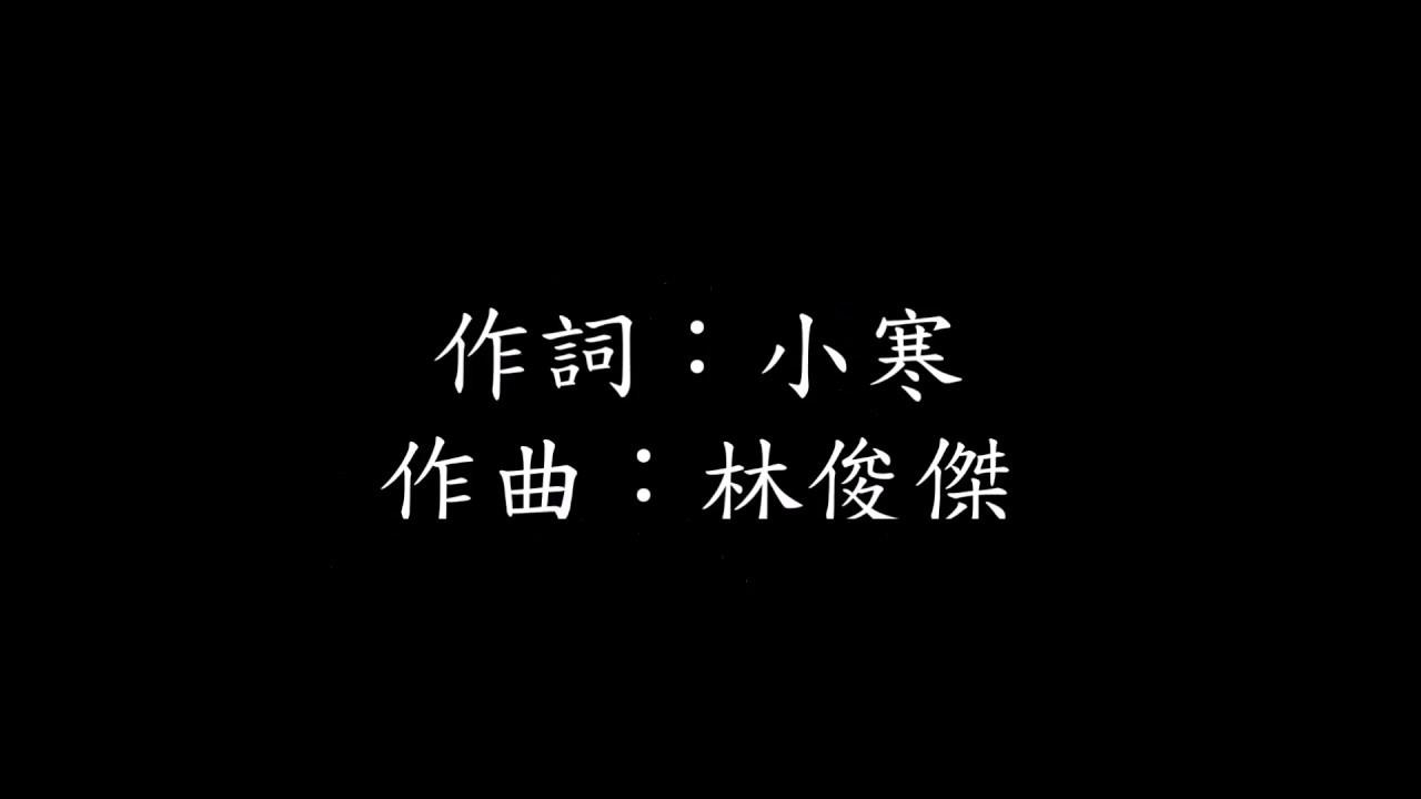 林俊傑 - 偉大的渺小【歌詞】 - YouTube