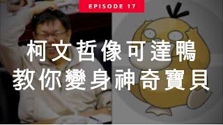 pokemon go台灣太夯柯文哲像可達鴨/教你變身神奇寶貝go中文/vlog#17 fishtv Pokémon Go/精靈寶可夢go (中文字幕)