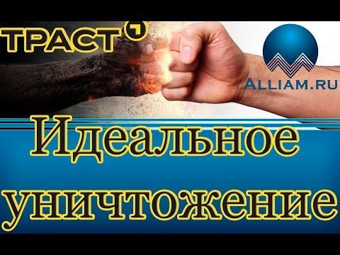 БАНК ТРАСТ/ИДЕАЛЬНО ПОГОВОРИЛ С КОЛЛЕКТОРОМ/Как не платить кредит/Кузнецов/Аллиам/