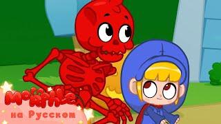 Мой Волшебный Питомец Морфл│Хэллоуин: Пугалки !!!│ мультфильмы для детей│Сказки