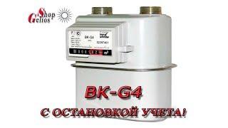 Остановить газовый счетчик BK-G4. Магнит на газовый счетчик  +7(963) 501-89-80