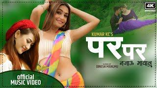 Charichuchche Cha | Melina Rai & Ganesh Khadka | Shristi Khadka | New Nepali lok Dohori Song 2077