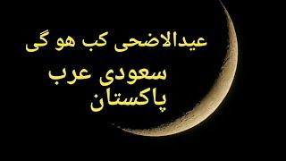 eid ul azha ka chand - eid ul azha moon - when will be eid ul adha 2018 - moon sighting