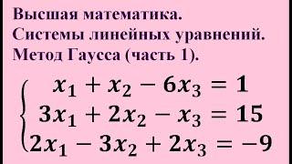 Системы линейных уравнений. Метод Гаусса (часть 1). Высшая математика.