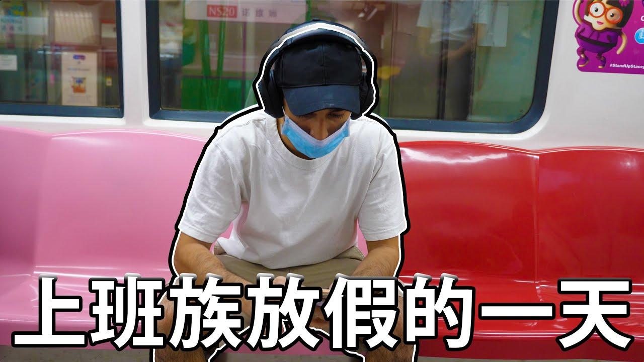 新加坡上班族放假的一天?! 卡丁車🚗 韓國烤肉🥓 無邊泳池🏊♀️!