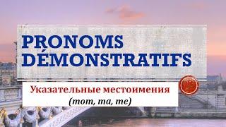 Урок# 108: Pronoms démonstratifs / Указательные местоимения (celui, celle, ceux)