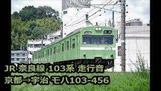 JR奈良線103系走行音【静止画+音声】