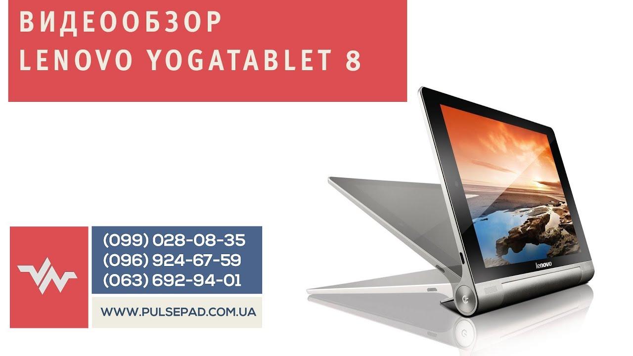 Видео обзор планшета Lenovo Yoga Tab 3 8 - YouTube