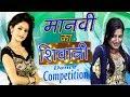 Shivani Vs Manvi Dance | Competition } Voice of  Haryanvi Music
