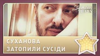 Олексія Суханова затопили сусіди | Зірковий шлях
