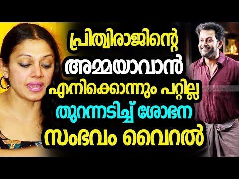 നടി ശോഭനക്ക് ഇത്ര തലക്കനമോ | Actress Shobhana