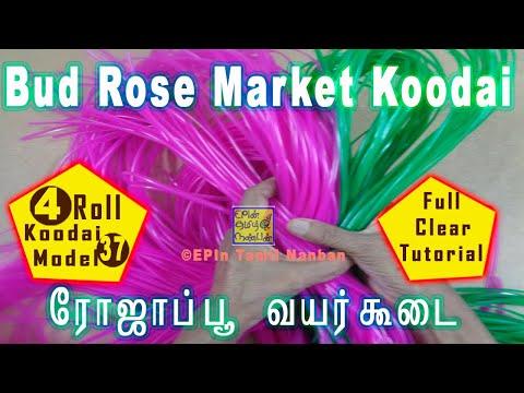 #EPIn 174 - 4 Roll Roja Poo Market wire Koodai Making, Bud Rose Market wire Basket, Wire Bag Weaving