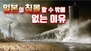 일본침몰 예언 | 일본이 침몰할 수 밖에 없는 이유