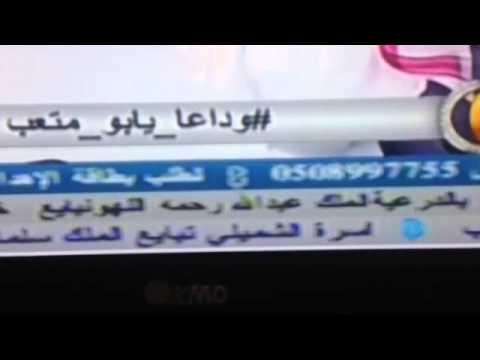 اسرة آل ناصر تنعئ وتبايع في شريط قناة بداية
