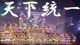 2017年01月15日(日) 18:30~ 東京都文京区 TDCホール チーム8 全員コン...