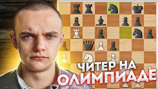 МОЩНЕЙШАЯ партия против ЧИТЕРА на шахматной олимпиаде