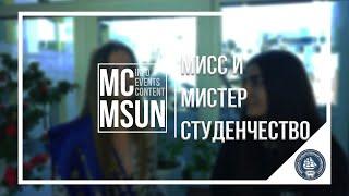 Мисс и Мистер студенчество ПК (интервью) // MC MSUN