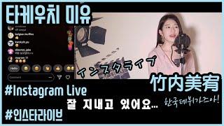 타케우치미유 인스타라이브 5분완성편 2018년 10월 19일 竹内美宥 Takeu...