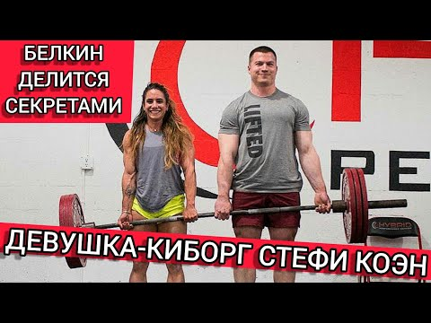 БЕЛКИН ДЕЛИТСЯ СЕКРЕТАМИ ТРЕНИРОВОК СО СТЕФИ КОЭН (Rus The Power Nation)