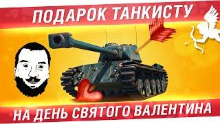 Подарок танкисту на День святого Валентина!