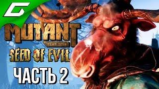 MUTANT YEAR ZERO: Seed of Evil ➤ Прохождение #2 ➤ В ПОИСКАХ ЛОСЯ