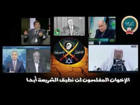 حقيقة الاخوان المسلمين و سياستهم thumbnail