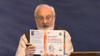 Основы Каббалы / 37 / Схема мироздания 1 / 2011 09 04