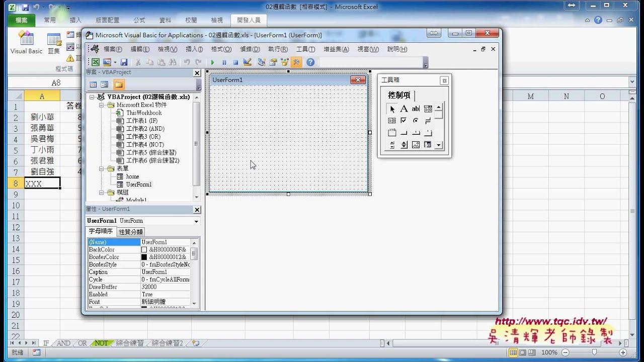 08 如何設計表單將EXCEL當成資料庫存資料EXCEL VBA雲端資料庫2 - YouTube