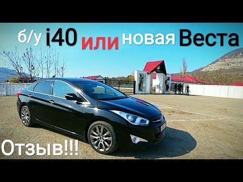 б/у Hyundai I40 или новая Lada Vesta...??? ОТЗЫВ ВЛАДЕЛЬЦА!!!