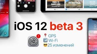 Самый полный обзор iOS 12 beta 3. Исправили GPS, Wi-Fi и многое другое