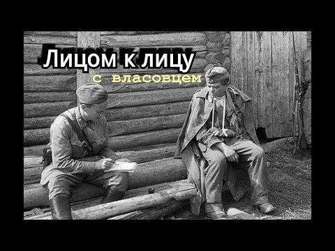 Диалог с власовцем из РОА (рассказ ветерана)