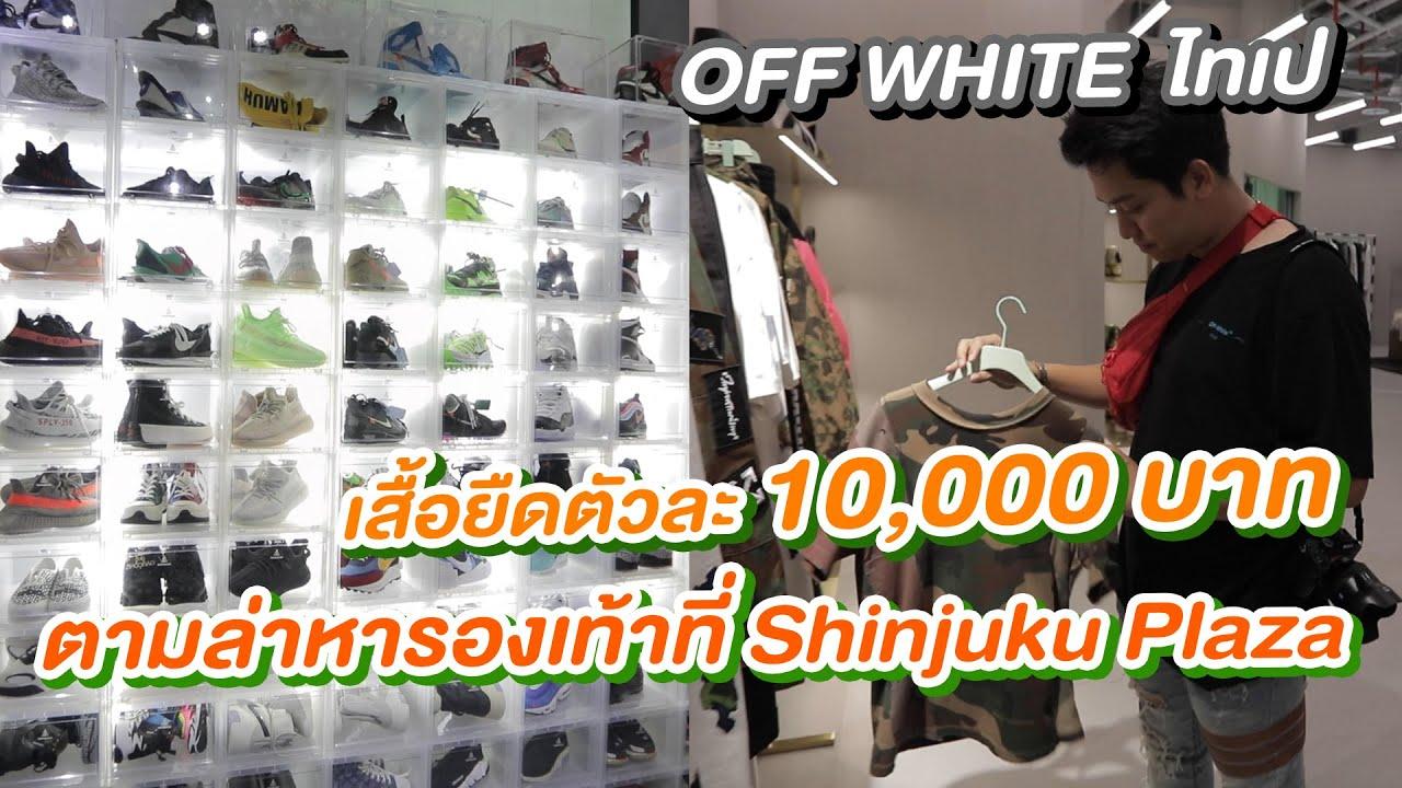 เสื้อยืดตัวละ 10,000 ช็อป OffWhite Teipei  และตามล่าหารองเท้า Shinjuku Plaza ซีเหมินติง :Menstory