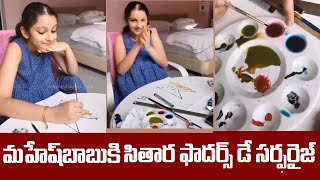 Mahesh Babu`s  Daughter Sitara Father`s Day Surprise with Painting