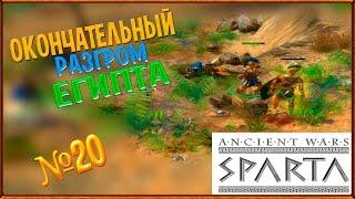 Ancient wars: SPARTA Прохождение ?ОКОНЧАТЕЛЬНЫЙ РАЗГРОМ ЕГИПТА! ? #20