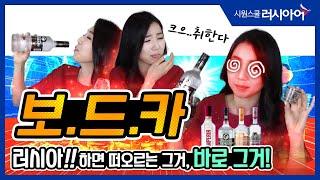 [마샤TV] 보드카 먹방, 보드카 안주 추천 / 러시아…
