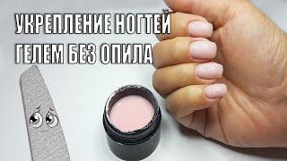 Маникюр Укрепление натуральных ногтей гелем БЕЗ ОПИЛА