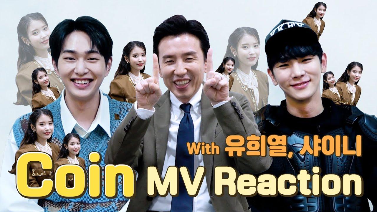[IU] 'Coin' MV Reaction ㅣ With 유희열, 샤이니