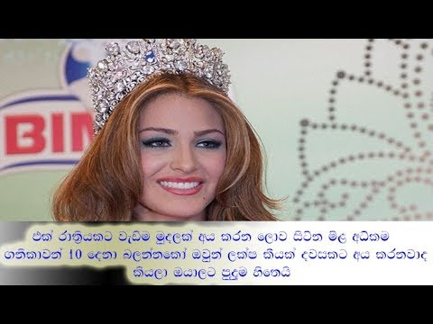 Top 10 Most Expensive Prostitute In The World 2017