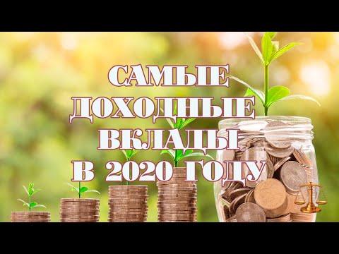Самые доходные вклады для физических лиц в 2020 году в России