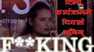 टिभी कार्यक्रममै दियाले F**KING भनिन्  ।। Nepal Roadies Follow Nepal Idol