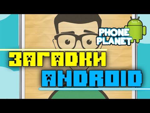 Обзор игры ЗАГАДКИ РЕБУСЫ ШАРАДЫ на ANDROID - Лучшие игры на андроид 2016 PHONE PLANET