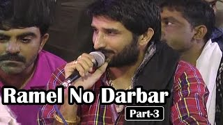 Gaman Santhal | Ramel No Darbar | Nonstop | Halariya & Ragadi | Gujarati Bhakti Songs