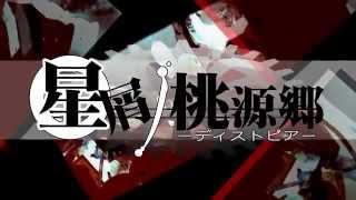 Vocal IA- Hoshizuku no Tougenkyou -dystopia- (Romaji)