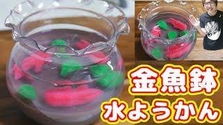 【100均グッズ】夏らしい金魚鉢水ようかんの作り方【kattyanneru】 thumbnail