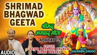 श्रीमद भगवद गीता,Shrimad Bhagwad Geeta Chapter 9,Latest Audio, SATYA PRAKASH SHUKLA,KIRAN PANDEY